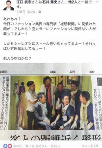 オクノヤ取巻きの会の部下兼お客さんの江口さんのFB(笑)
