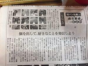 10回掲載されているオクノヤさんの記事