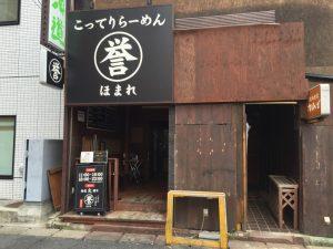 駅から徒歩3分の新松戸店