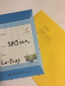 今年のMVP頂きました(;_;) サプライズのしょーたからのお手紙。