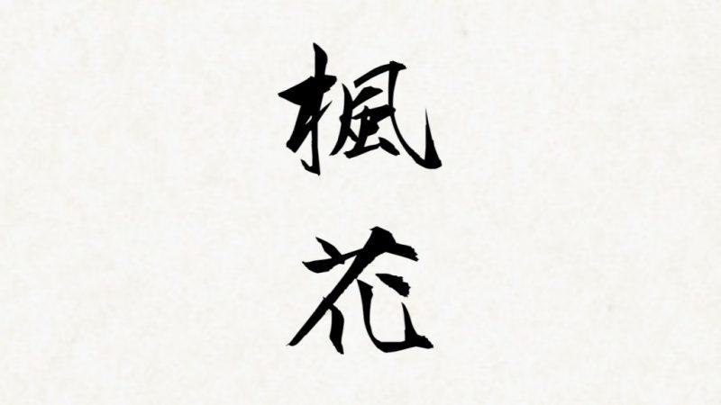 「楓花」と書いて「ふうか」です!