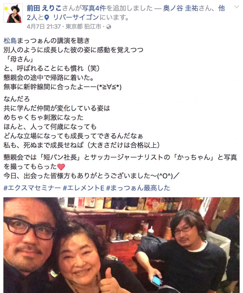 僕が唯一「母さん」と呼ぶエステのエリ先生もお客さんに予約をずらしてもらってまで大阪から来てくれた