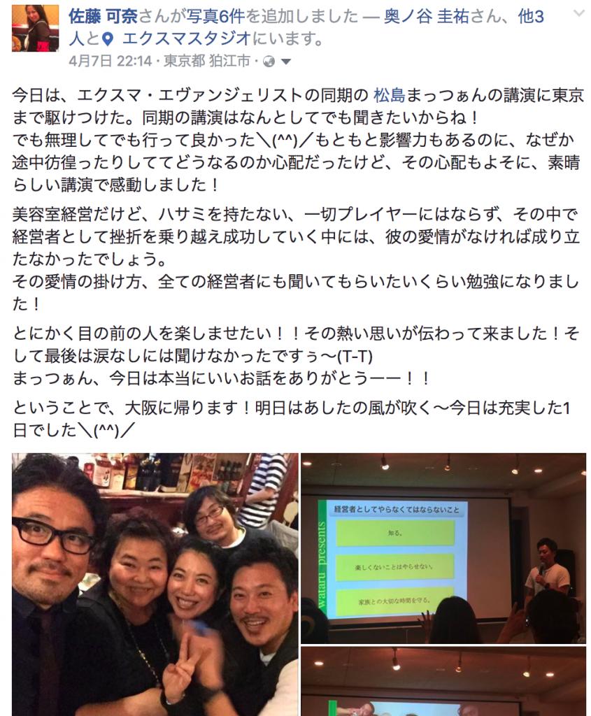 忙しいのに大阪から応援しに来てくれたエヴァ同期のかなさん