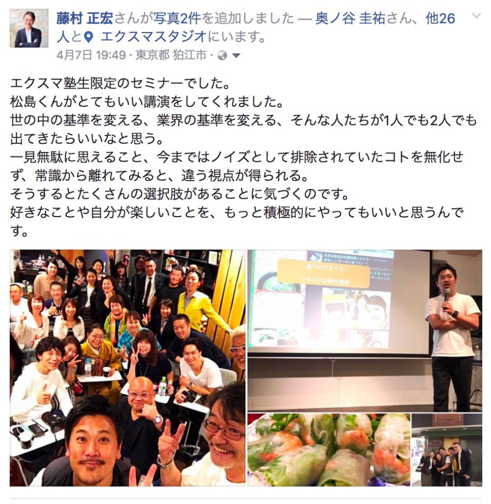 藤村先生に出会ってなかったら僕はもしかしたら今存在してなかったかもしれない。