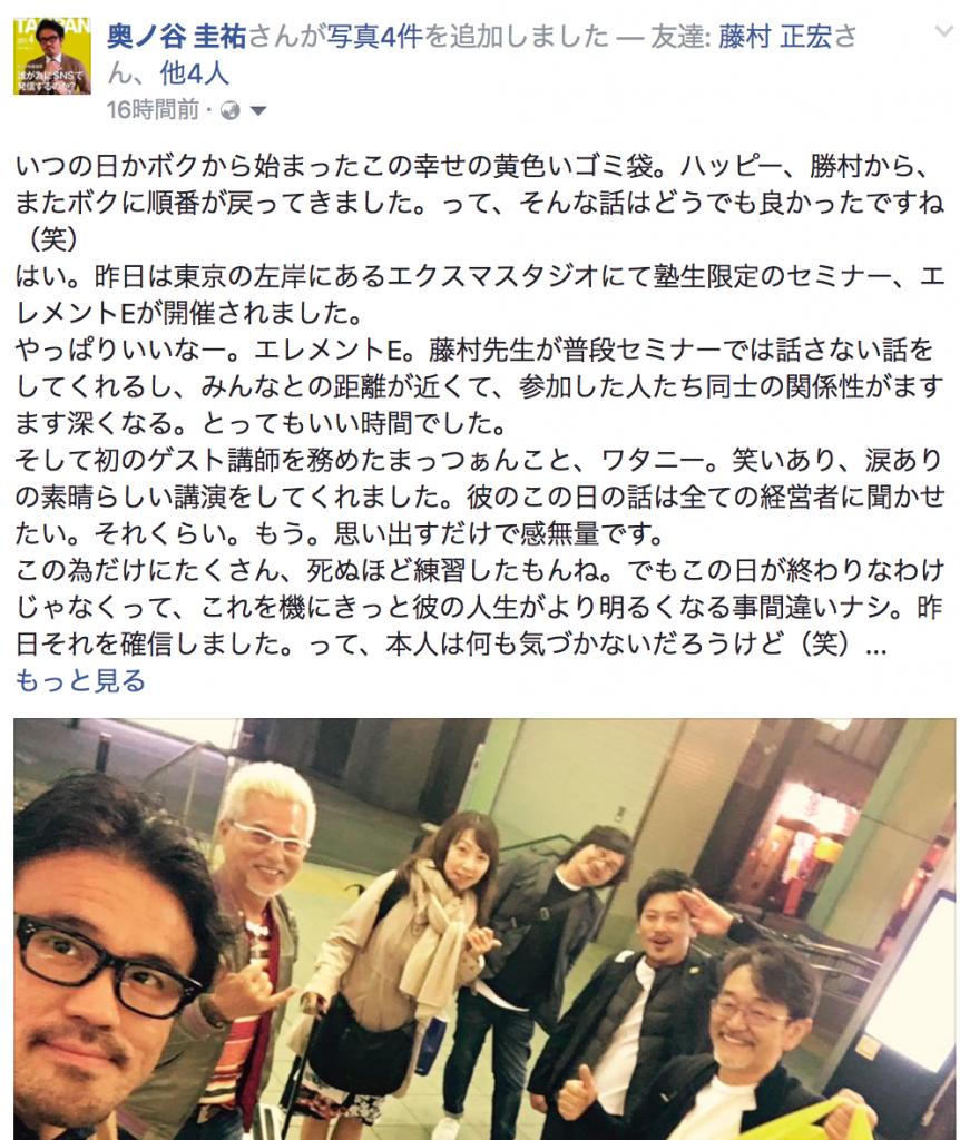私、松島はオクノヤさんの存在をなくしては自分を語れないのです。